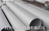 西安316不鏽鋼工業焊管