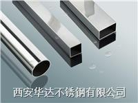 西安不鏽鋼裝飾管