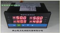 四通道智能仪表|四通道智能压力温度显示仪表|四通道压力温度显示控制仪表 DLK504H