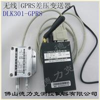 无线差压传感器|无线气体差压传感器|GPRS无线差压传感器技术参数 DLK301-GPRS