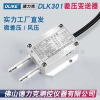 DLK301气体差压传感器|管道气体差压传感器|风管内外压差传感器 DLK301