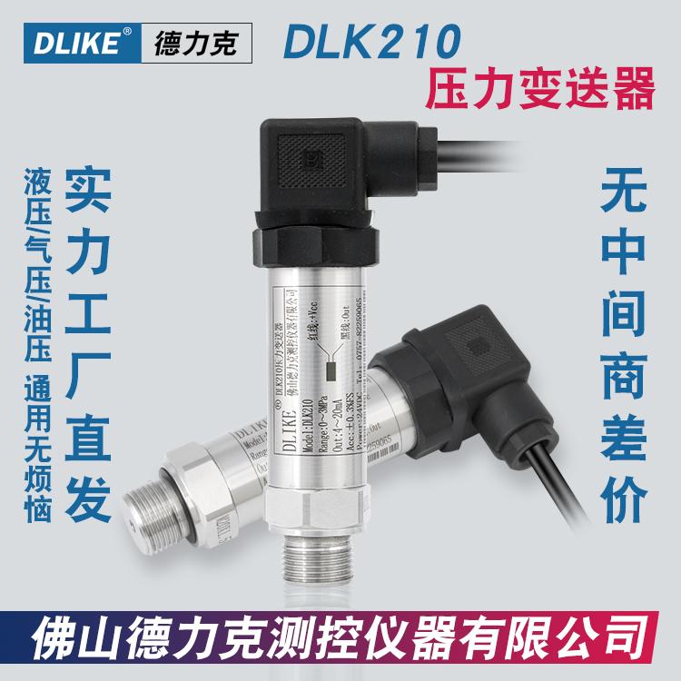 微压传感器,气体微压传感器,液体微压传感器,通用微压传感器生产厂家