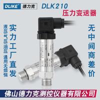 微压传感器,气体微压传感器,液体微压传感器,通用微压传感器生产厂家 DLK210