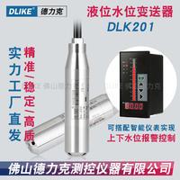 水井水位传感器 投入式水井水位传感器 灌溉水井水位传感器参数 DLK201