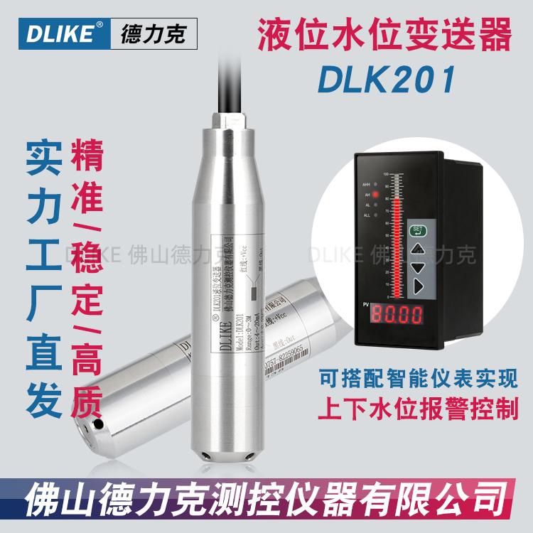 水位传感器|水池水位传感器|水箱水位传感器|水库水位传感器生产厂家