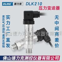 负压力传感器|容器负压力传感器|管道负压力传感器技术参数 DLK210
