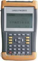 三相電壓電流不平衡度測試儀