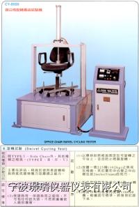 辦公椅旋轉壽命試驗機 CY-6608