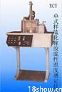 5003橡塑低溫脆性試驗機  5003型