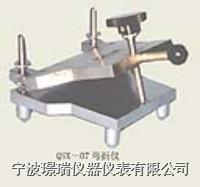 弯折仪 QSX-07