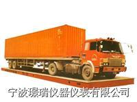 電子汽車衡SCS/ZCS系列 SCS/ZCS系列