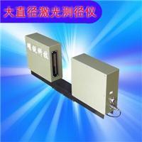 大直徑激光測徑儀 LDM-80