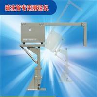 硫化管專用測徑儀 CDM系列