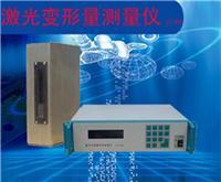 激光變形量測量儀  LE-600