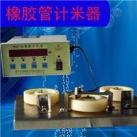 橡膠管計米器 CCDL-30R