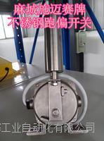 不銹鋼跑偏開關HQPB-HZHN21/A