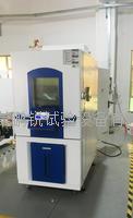 鋰電池高低溫試驗箱 PR-GD-225F