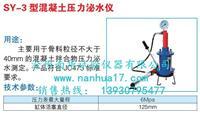 混凝土压力泌水仪 SY-2型