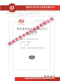 封閉母線槽CCC認證