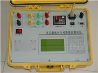 變壓器低電壓負載阻抗測試儀