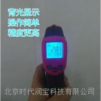 TI130手持式红外测温仪