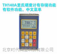 便携式里氏硬度计  TH140A
