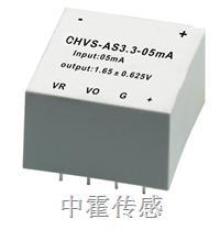 CHVS-AS3.3系列霍爾電壓傳感器