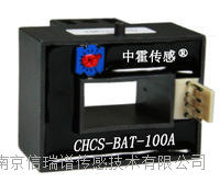 CHCS-BAT系列高精度閉環霍爾電流傳感器