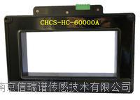 CHCS-HC系列霍尔电流传感器