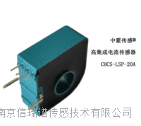 CHCS-LSP系列高集成電流傳感器