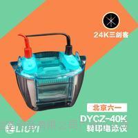 北京六一轉印電泳儀
