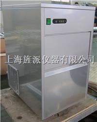 廣州Mini-20雪花製冰機 Mini-20