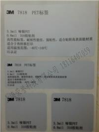 3M7818 PET標簽 3M7818