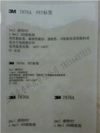 3M7876A PET標簽 3M7876A