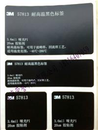 3M57813耐高溫黑色標簽 3M57813