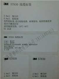 3M57830線纜標簽 3M57830