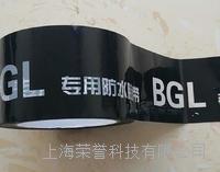 BGL防水膠帶