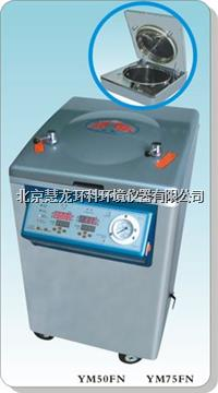YM75FN立式壓力蒸汽滅菌器 YM75FN