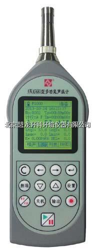 AWA5680型多功能聲級計 AWA5680型