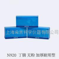 泰国诗董施睿康SRIEX-N920(XL)一次性无粉丁腈手套实验室手套蓝色橡胶手套 SRIEX-N920(XL)
