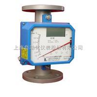 LZD-100上海自動化儀表九廠LZD-100金屬管轉子流量計
