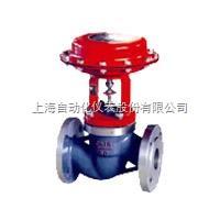 ZJHC-64K上海自動化儀表七廠ZJHC-64K 氣動薄膜切斷閥