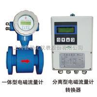 LDCK-125上海自動化儀表九廠LDCK-125電磁流量計