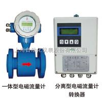 LDCK-32上海自動化儀表九廠LDCK-32電磁流量計