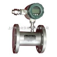 LWGY-250A上海自動化儀表九廠LWGY-250A渦輪流量傳感器/渦輪流量計