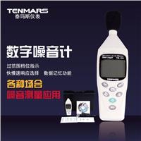 TM-103 記憶式噪音計