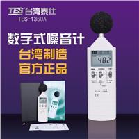 數字式噪音計TES-1350A