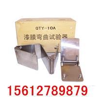 漆膜圆柱弯曲试验仪 QTY-10A型