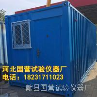 移動式標養室