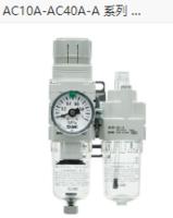 日本品牌SMC空气组合单元,SMC洁净器 AC40A-F04DG-A